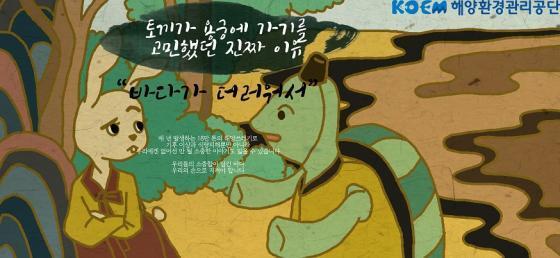계명대 재학생, 해양환경 광고 공모전 '금상'
