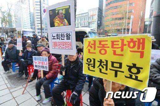[사진]어버이 연합 '탄핵 무효!'