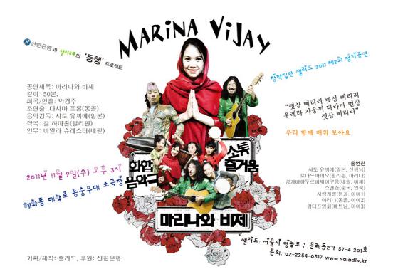 '마리나와 비제' 포스터