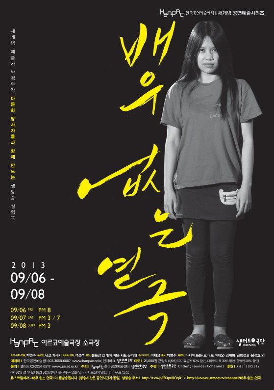 '배우 없는 연극' 포스터