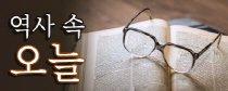 76년 전 오늘…'백정' 출신 조선 1호 양의(洋醫) 고국서 잠들다