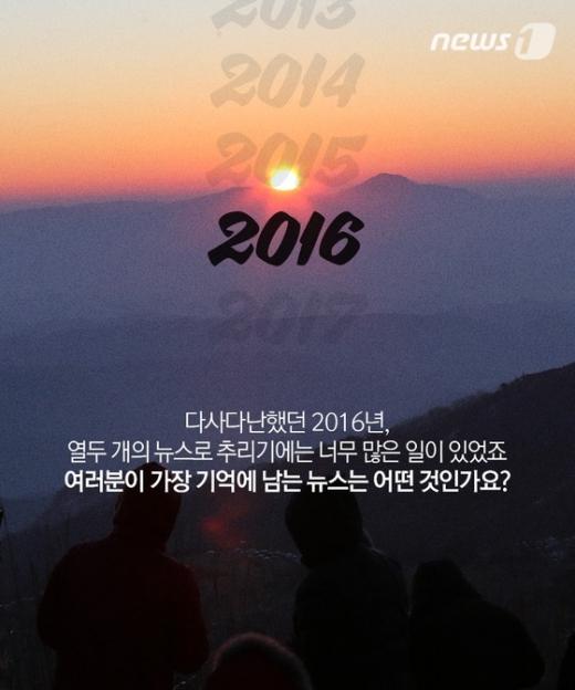 [카드뉴스]열두 개 뉴스로 되돌아 본 2016 병신년