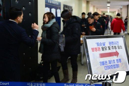 [사진]'최순실' 관련사건 방청권 응모 현장