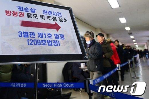 [사진]최순실 재판 방청권 '하늘의 별따기'