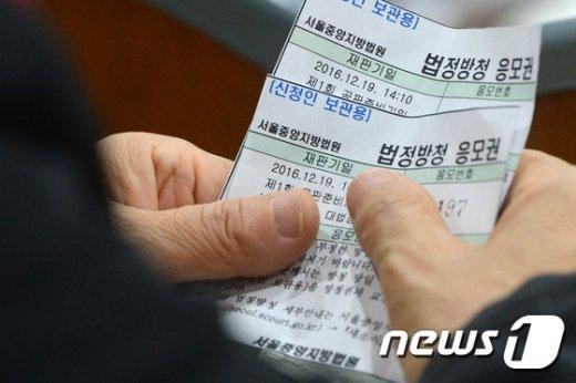 [사진]'최순실 공판 방청 응모권 잡은 손'