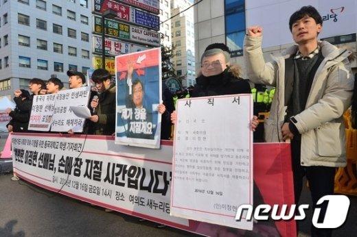 [사진]동국대학생들의 새누리당사 앞 외침