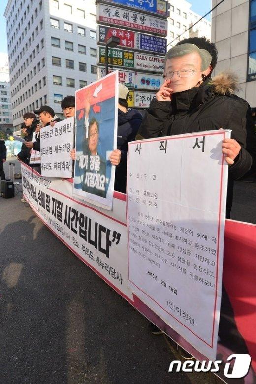 [사진]새누리당사 앞에 모인 동국대학생들