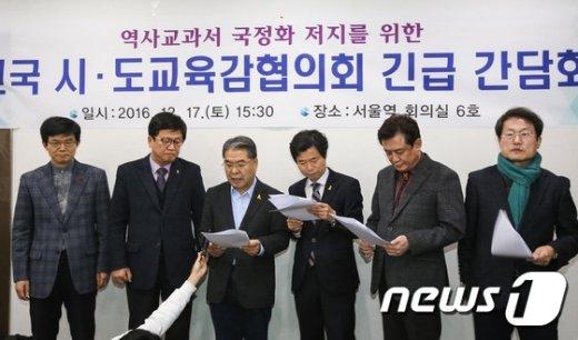 [사진]전국시도교육감들 '국정교과서 즉각 중단'