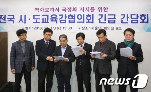 [사진]'이준식 교육부 장관 사퇴' 촉구하는 전국시도교육감협의회