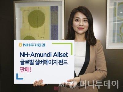 美대선·글로벌 고령화 수혜..NH 헬스케어 펀드 '주목'
