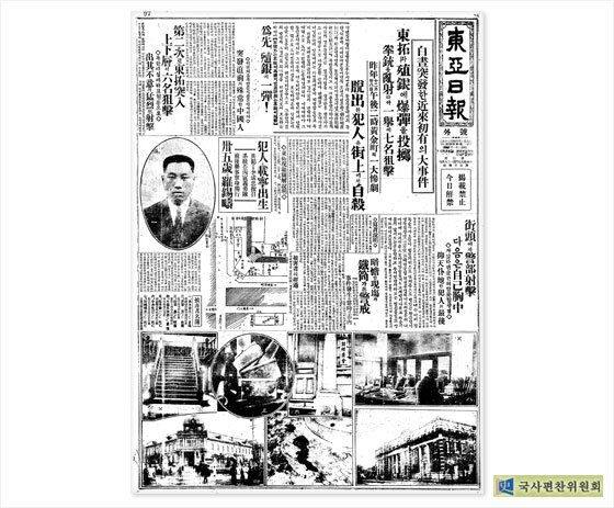 동아일보에 보도된 나석주 항일운동 사건. /사진=위키피디아