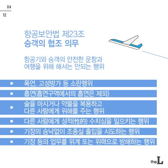 [카드뉴스] 비행기 난동 승객…다른 승객이 때리면 처벌받나