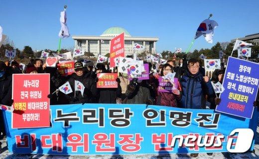 [사진]새누리당 인명진 비대위원장 반대 기자회견