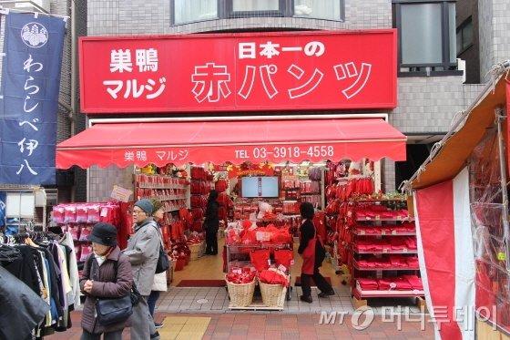 2016년 12월 14일 찾은 일본 도쿄 스가모지장거리상점가의 빨간 내복 가게./사진=박경담 기자