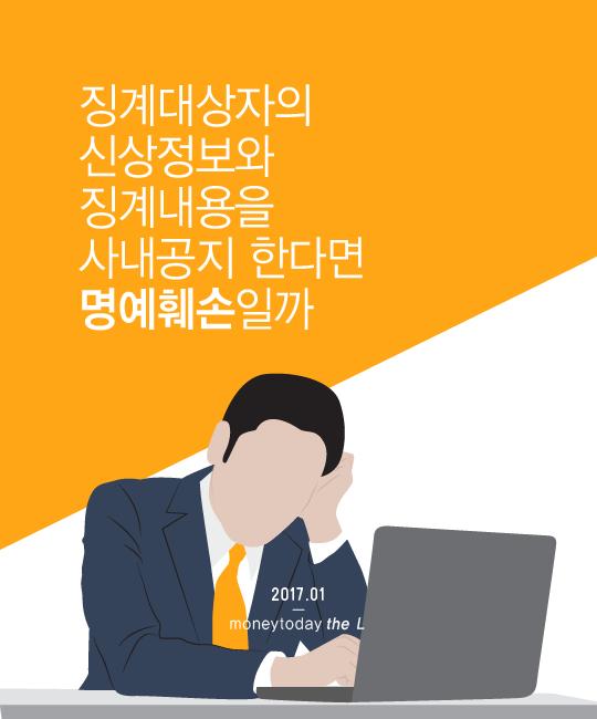 """[카드뉴스] """"XXX부장 3개월 감봉"""" 사내공지…명예훼손일까"""