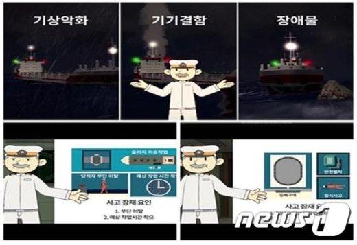 해양사고 예방 동영상/자료=해양수산부© News1