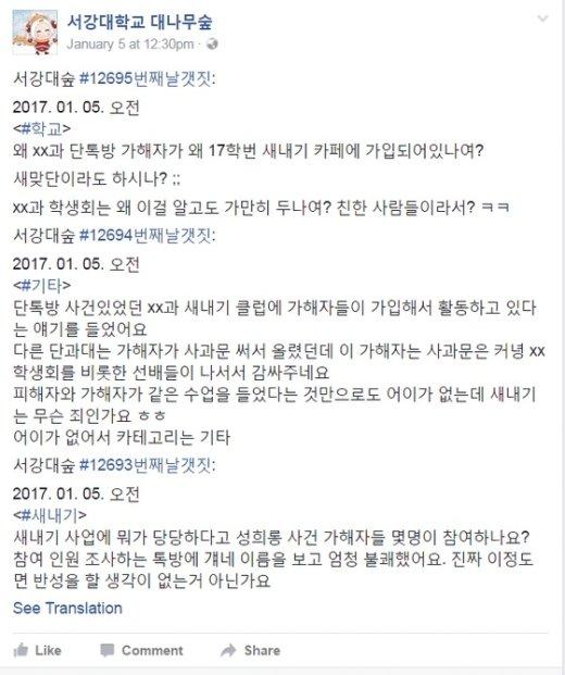 '서강대학교 대나무숲' SNS 계정에 올라온 게시글 캡처. © News1