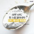 """[카드뉴스] """"피부 나이 덜어내자""""…안티에이징 화장품 6"""