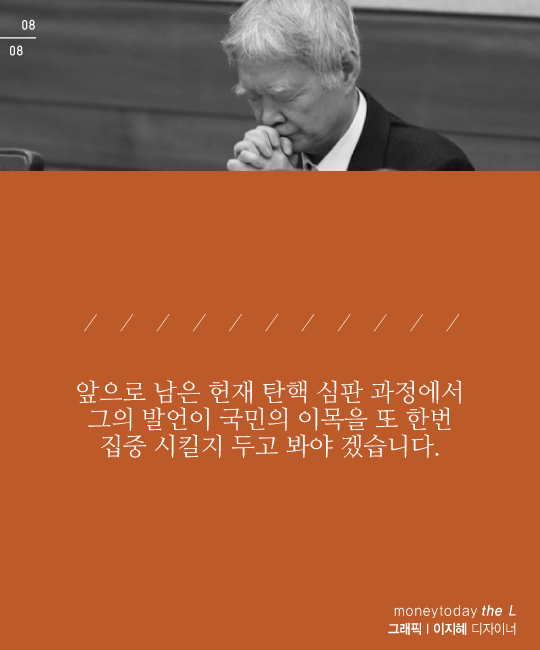"""[카드뉴스] 서석구 변호사 """"촛불 민심은 민의가 아니다"""""""