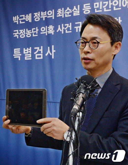 [사진]장시호가 제출한 태블릿PC 공개하는 이규철 대변인