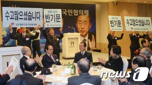 [사진]귀국 하루 앞둔 반 전 총장, 추대결의대회 하는 글로벌반기문