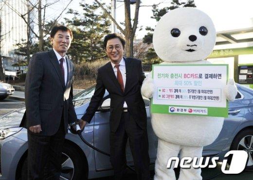 [사진]환경부-BC카드, '그린카드로 전기차 충전합니다'