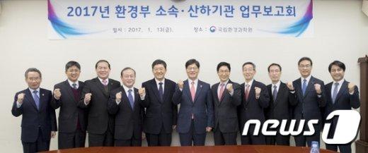 [사진]환경부 소속·산하기관 업무보고회