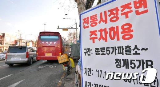 [사진]16일부터 전통시장 주변도로 주차가능