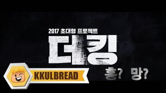 [꿀빵]'얼굴 국가대표' 정우성·조인성이 한 화면에?…'더 킹' 흥? 망?