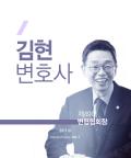 [카드뉴스] 제49대 변협 협회장 김현 변호사