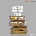 [카드뉴스]신입생이 알아야 할 7가지 '돈 관리법'