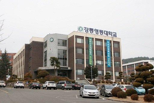 강릉영동대, 6년 연속 등록금 인하·동결