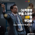 [카드뉴스]36억명의 부를 소유한 8명의 부자들