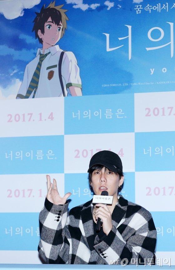'너의 이름은' OST를 부른 일본 그룹 래드윔프스의 노다 요지로가 18일 오전 서울 중구 동대문 메가박스에서 진행된 영화 '너의 이름은'(감독 신카이 마코토) 흥행 감사 기자간담회에 참석해 질의응답을 하고 있다.