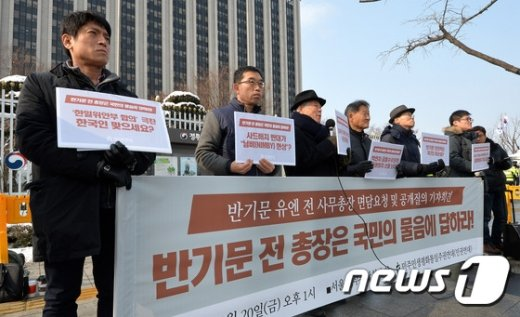 [사진]'반기문 전 총장은 국민의 물음에 답하라'