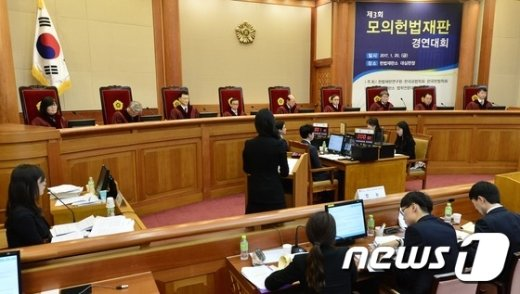 [사진]'모의헌법재판 경연, 어떻게?'