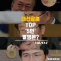 [카드뉴스]고구마, 기름장어…대권잠룡 별명 뒤집어보기