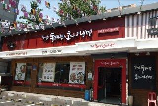 '김영희 동태찜&코다리냉면' 잠실본점 매장/사진제공=해피푸드