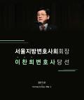 [카드뉴스] 서울지방변호사회 이찬희 회장