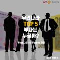 [카드뉴스]우리나라 TOP5 부자는 누굴까?