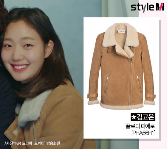 [★그옷어디꺼] '도깨비' 김고은 무스탕 재킷