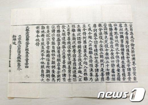 [사진]'대반야바라밀다경' 서울 유형문화재 지정예고