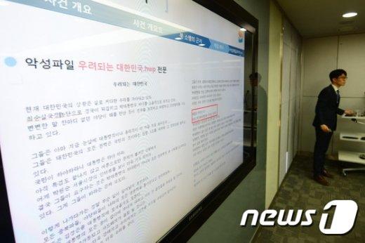[사진]사이버수사대, '북한발 악성 전자우편 전문' 공개