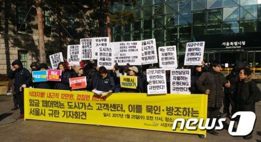 25일 오전 서울시청 앞에서 공공운수노조 산하 도시가스분회 조합원들이 기자회견을 진행하고 있다.© News1