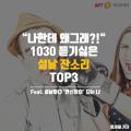 1030 가장 듣기싫은 '설날 잔소리' TOP3