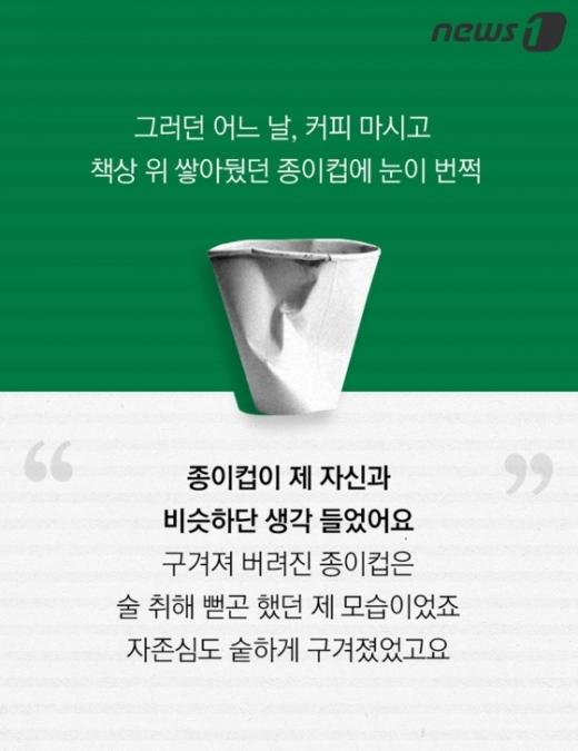 [카드뉴스]종이컵에 직장인 '웃픈 현실' 그리는 남자