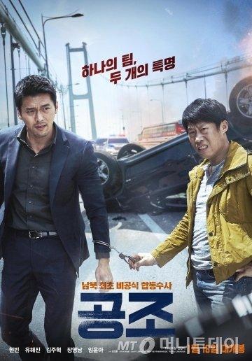설 극장 왕좌 '공조' 역전극··美 블록버스터까지 '풍성'