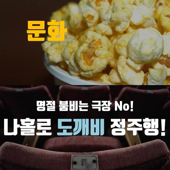 [카드뉴스]모바일 세뱃돈·드라마 정주행…명절 신풍속