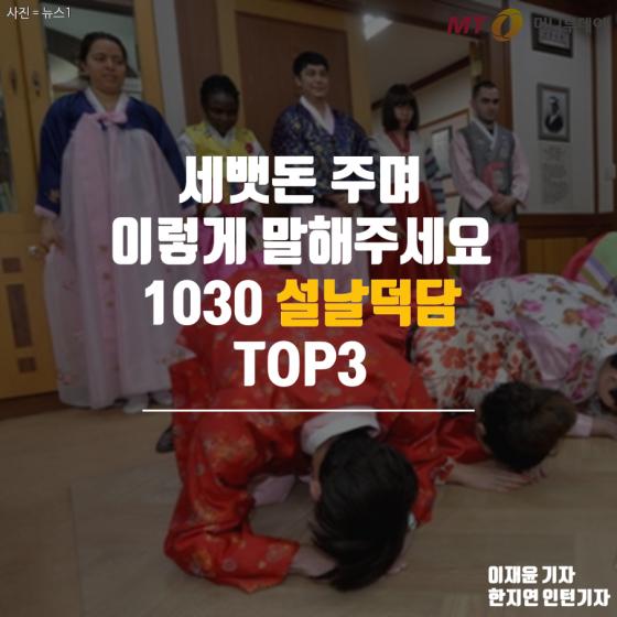 [카드뉴스]세뱃돈 주며 해야할 1030 덕담 TOP3