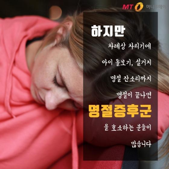 [카드뉴스]명절증후군은 가라! 피로회복 5가지 꿀팁